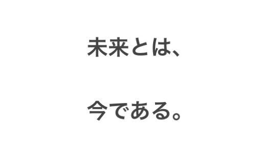 13日【月曜日】からオンラインスクール開始です!!