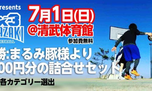 鰻楽preseted3X3宮崎…優勝‼️