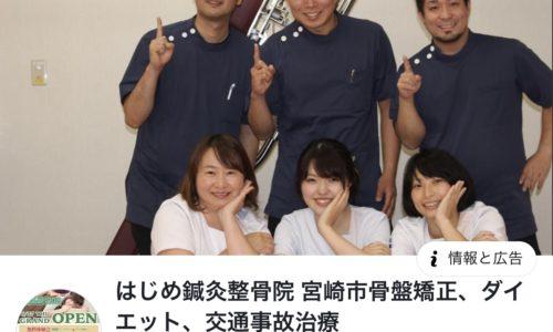 宮崎クラスオフィシャルチームトレーナー決定!!