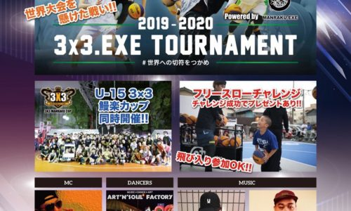 U15 3X3鰻楽カップ@3X3 BASKETBALL FES 3X3.EXE TOUNAMENT2019-2020 MIYAZAKI ROUND 開催決定!!