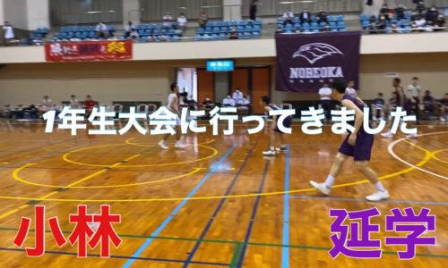 宮崎県高校1年生大会に行ってきました!!