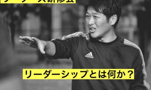 緊急告知!リーダーズ研修会開催決定!!